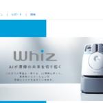 ソフトバンクロボティクス、AI清掃ロボット「Whiz」を活用した実証実験を開始