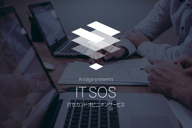 """業界初の""""ITセカンドオピニオンサービス""""提供開始"""