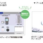 安川電機、食品仕様の人協働ロボットを販売開始