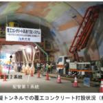 奥村組など、覆工コンクリートの高速打設システムを高度化