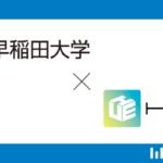 早稲田大学が新統合人事システム「HUE」HRシリーズ導入