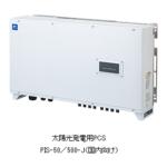 富士電機が、太陽光発電用パワーコンディショナーを発売