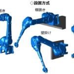 安川電機、防爆仕様のハンドリングロボットMOTOMAN-MHP45Lを販売開始