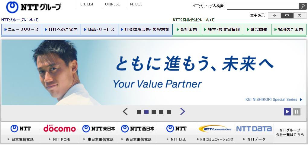 NTT、心電や温度・湿度などを計測できるウェアラブルセンサを開発