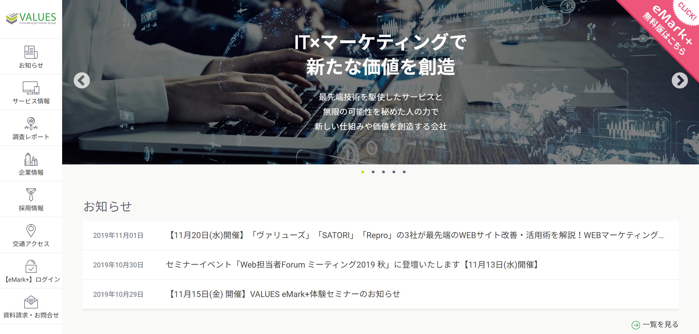 ヴァリューズら 最先端のWEBサイト改善・活用術セミナーを開催