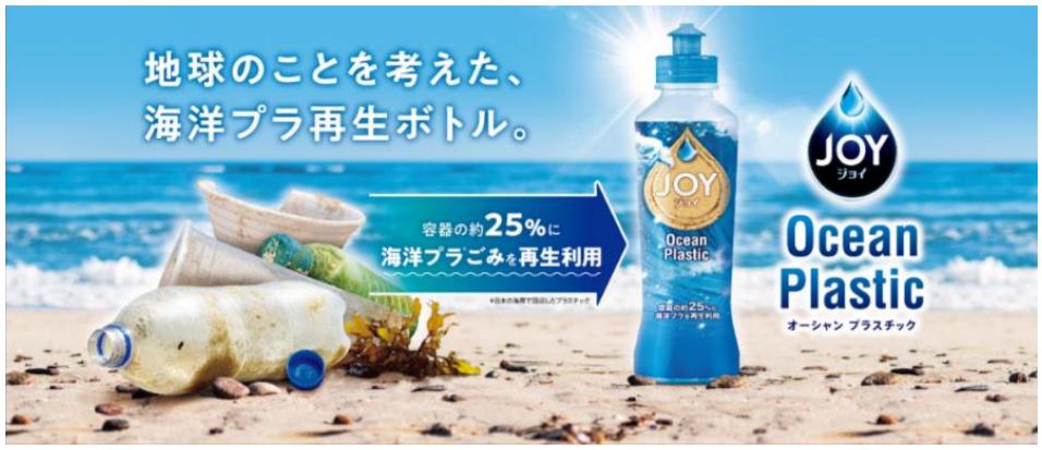 P&G、プラスチックごみを再生しボトルの原料とした台所用洗剤を発売