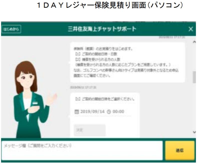 三井住友海上、チャットボットによる保険手続きサービスを開始
