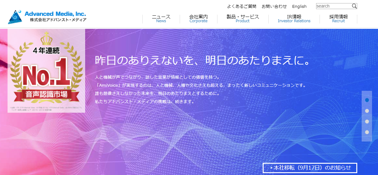 MR支援プラットフォーム「DigiPro」の音声入力機能強化で業務提携