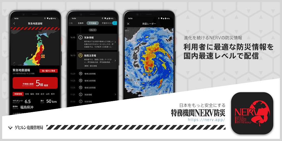 ゲヒルン、「特務機関NERV防災アプリ」のAndroid版を配信開始