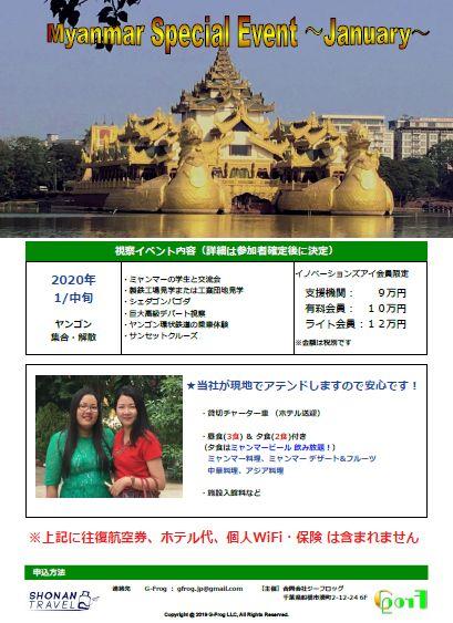 [開催予告]2020年1月ミャンマー視察イベント【ミャンマーへ踏み出す一歩で未来が変わる】
