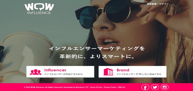 インフルエンサーマーケティング「WOW Japan」設立