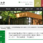 北海道大学が、魚の温暖化対応メカニズムを解明