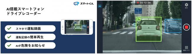 ニューラルポケットが世界初AI搭載ドラレコアプリ無料リリース