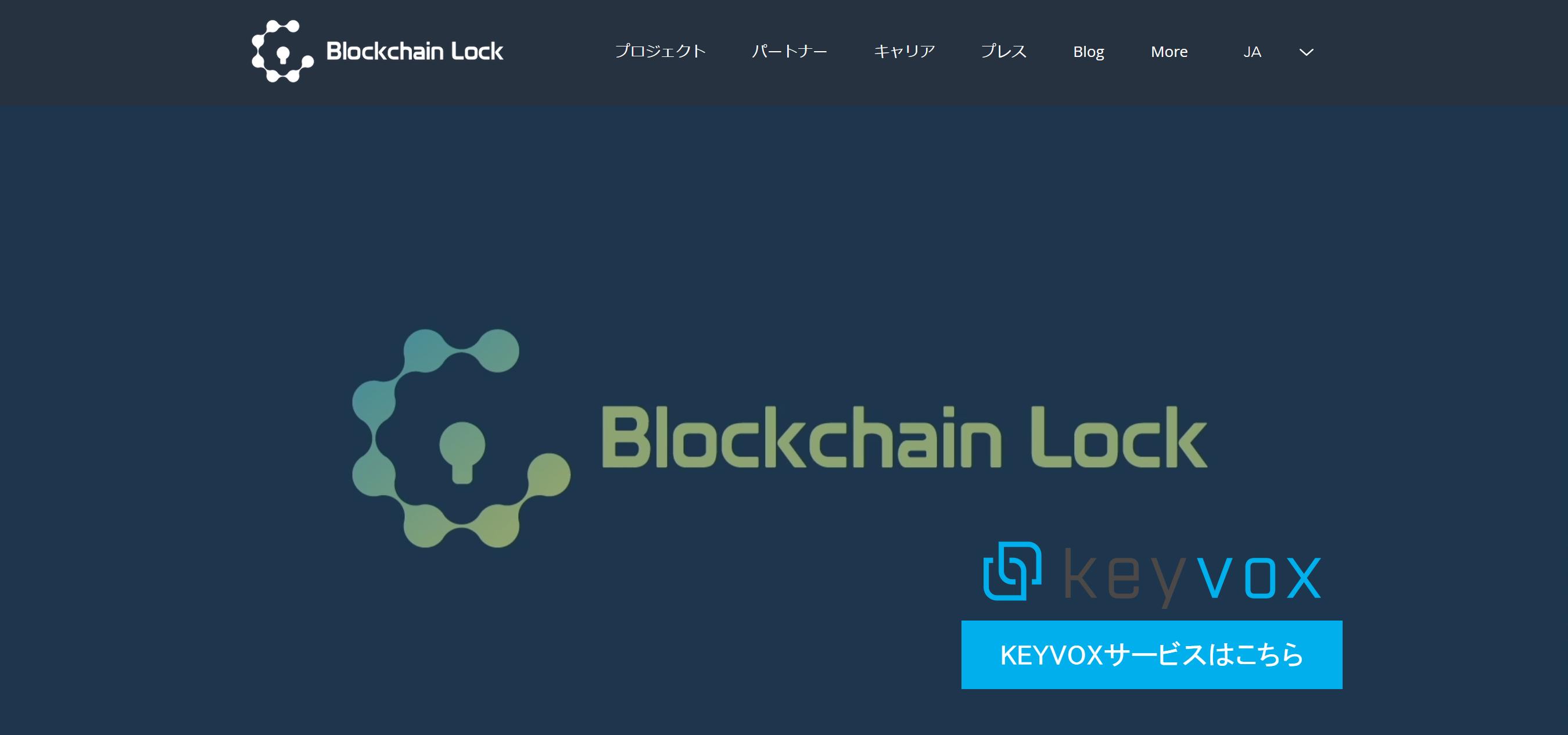 ブロックチェーンロックが「KEYVOX locker」発売