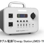 マクセル、大容量・高出力ポータブル電源「Energy Station」を発売