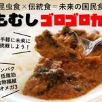 昆虫食レトルトカレー『いもむしゴロゴロカレー』を産学連携で開発!