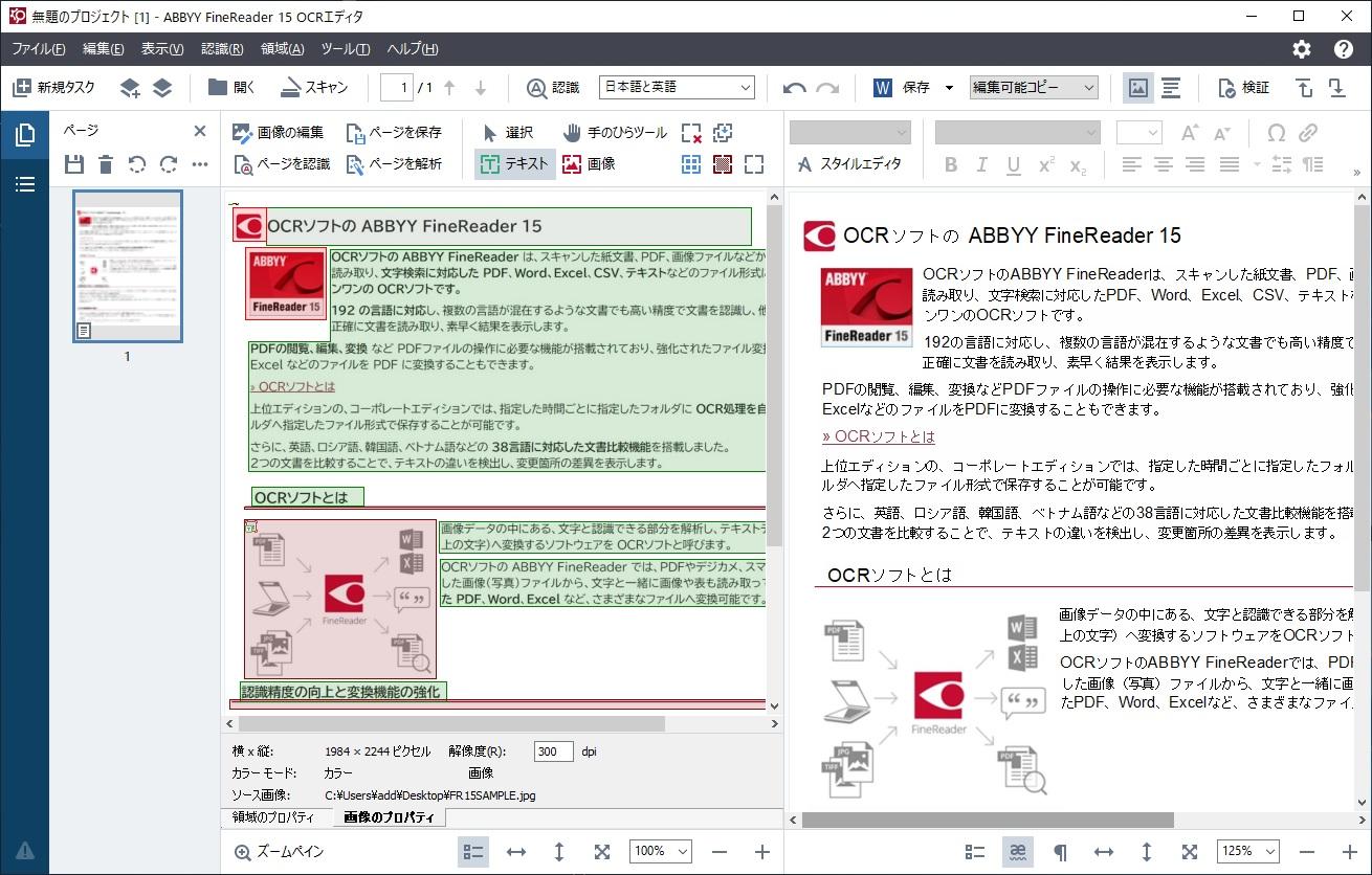 【歳末特価】OCRソフトの ABBYY FineReader 15 が 30% OFF 【25日まで】