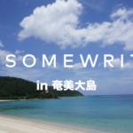 働き方最先端モデル『奄美大島リゾートワーカー』活動拠点開設