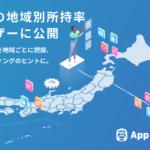 アプリの地域別所持率を把握「App Ape Alpha」