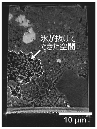 東北大学など共同チームが、隕石中の氷の痕を発見
