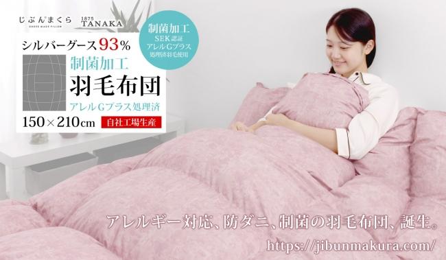 アレルギー物質を軽減 最先端羽毛布団「テクスチャー」発売