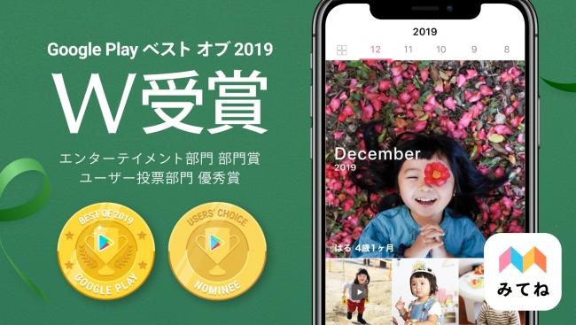 「みてね」がW受賞 Google Play ベスト オブ 2019