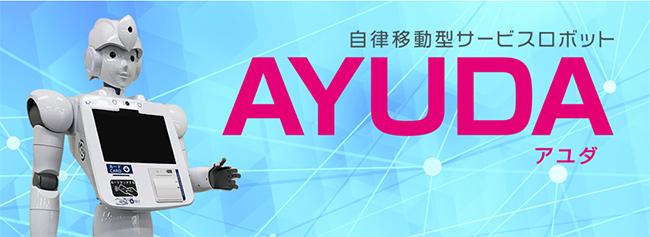 CIJ、開発中のAIロボット「AYUDA」の実証実験を藤沢市役所で実施