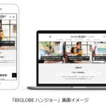 BIGLOBE、小規模事業者のデジタル化を支援するオウンドメディアを公開