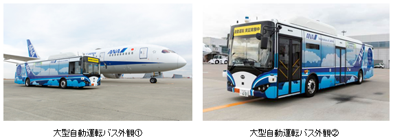 ANA、羽田空港において大型自動運転バス実用化に向けた実証実験を実施
