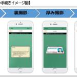 りそな銀行のアプリに本人確認手続きをオンラインでできる「eKYC」機能を追加搭載
