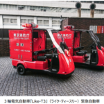 令和2年東京消防出初式で3輪電気自動車「Like-T3」の緊急自動車を初公開