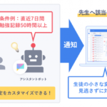 「Studyplus for School」に新機能追加
