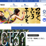 Bunkamuraザ・ミュージアムでデジタルアーカイブ技術を活用した展示
