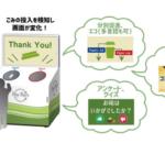 凸版印刷、企業のブランド訴求とマナー向上を促すごみ箱「PoyPort」を発売