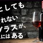割れないワイングラス「NOWARE」をクラウドファンディングサイトで販売開始
