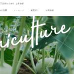 楽天農業、オーガニック野菜の冷凍加工に特化した工場を新設