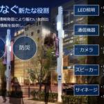 六本木に、AIを搭載した「スマート街路灯」を設置