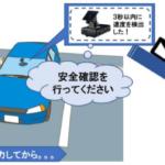 法人向け通信型ドライブレコーダーに安全確認不足・速度超過イベント検知機能を追加