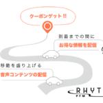 アイシン、愛知県内知多半島道路沿道で「次世代広告システム」の実証実験を実施