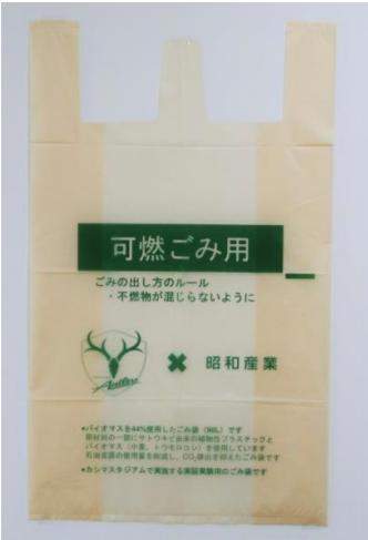 昭和産業、自社バイオマスを使用した清掃作業用「ごみ袋」を使用開始