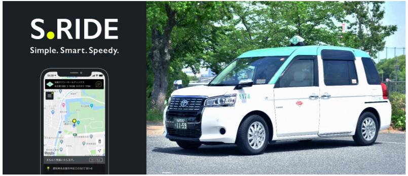 みんなのタクシー、名古屋地域でタクシーアプリ「S.RIDE」のサービスを開始