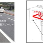高速道路で屋外型指向性スピーカーを用いた『音声』による注意喚起システムを開発