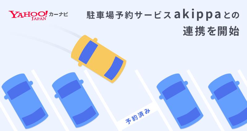 Yahoo!カーナビ、駐車場予約サービスakippaとの連携を開始