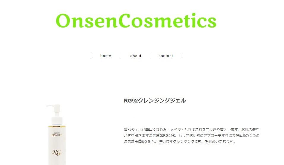大分県産品を中心としたインバウンド旅行社のこだわりセレクトショップ 「 OnsenCosmetics 」リニューアルオープン 中和国際株式会社