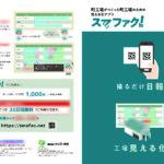 東大阪のプレス加工会社が作業日報アプリを開発・サブスク販売を開始