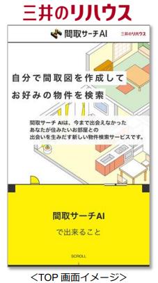 理想の間取り図を作成して 物件を手軽に検索できるシステム「間取サーチ AI」を開発</br>10 月 31 日(木)から「三井のリハウス」Web サイトにて公開