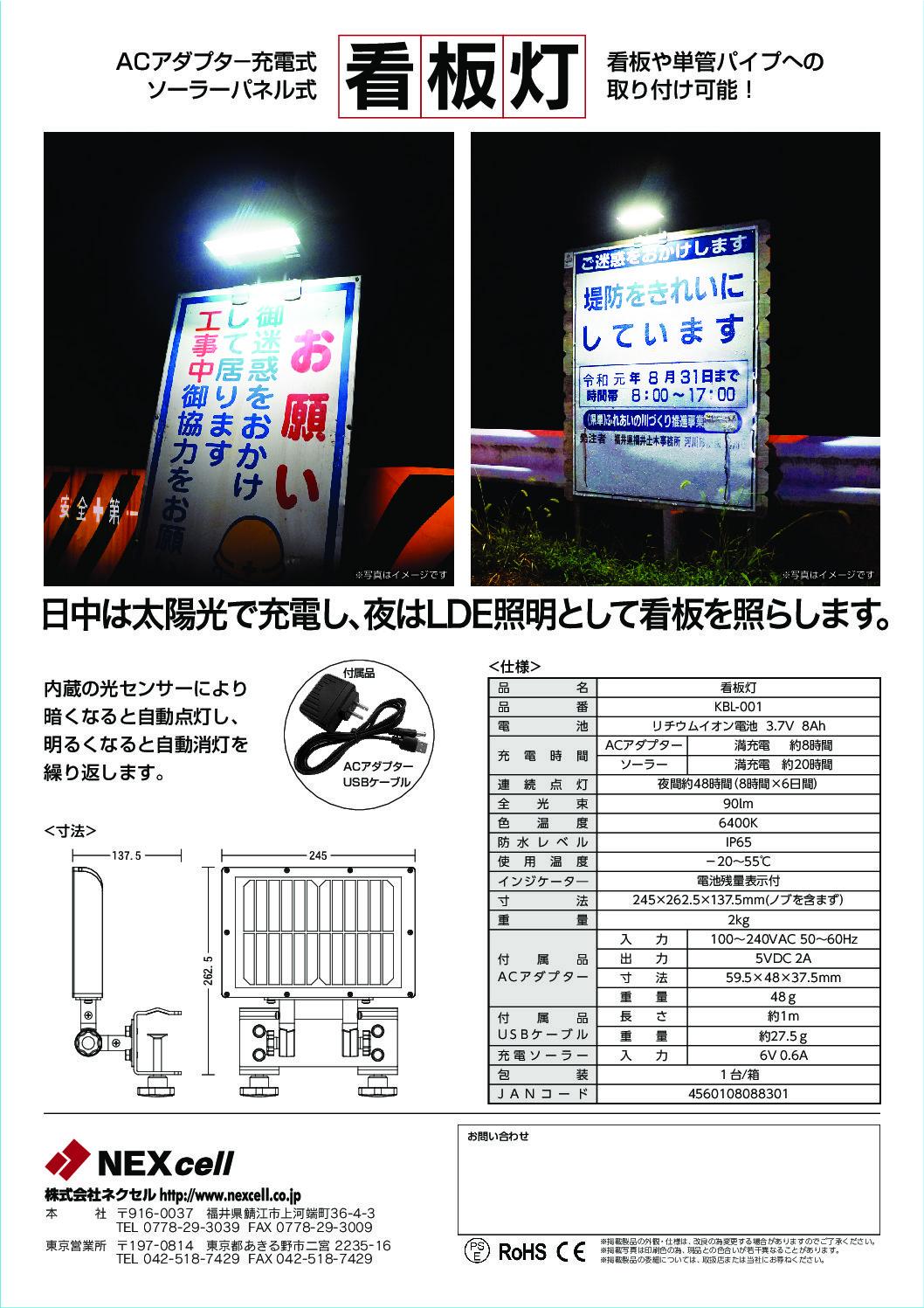 「看板灯」日中は太陽光で充電し、夜にLED照明として看板を照らす。