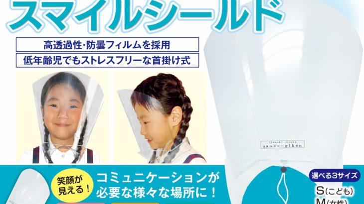 """東大阪のフィルム・プレス加工メーカーが低年齢児でも装着可能な""""首掛け式""""フェイスシールドを開発(特許出願済み)・販売を開始"""