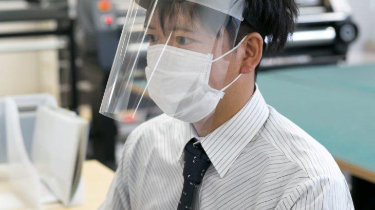 【日本製】フェイスシールド