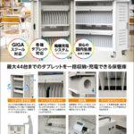 新製品 『タブレット充電保管庫〈電源キャビネット〉』のお知らせ